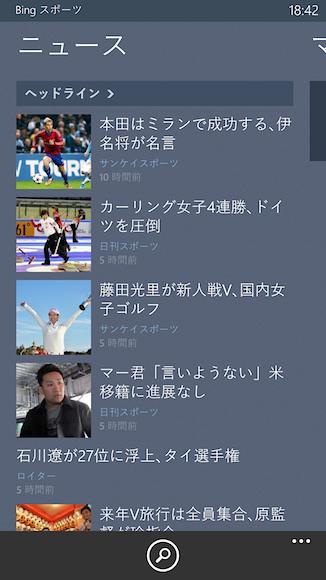 Bingスポーツ