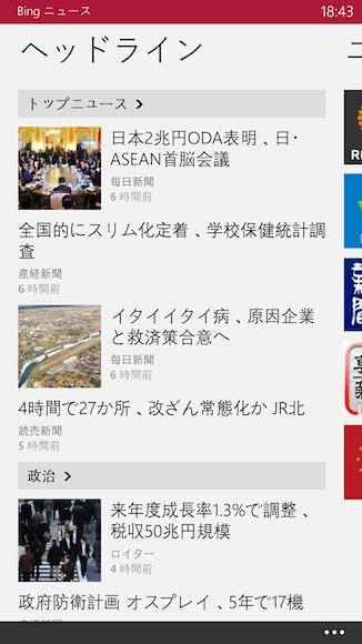 Bingニュース