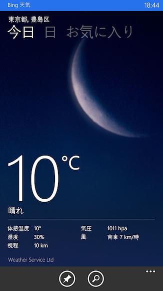 Bing天気